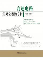 思高速电路信号完整性分析2018.9_副本.jpg