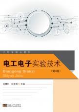 电工电子实验技术 第4版(史建农)_副本.jpg