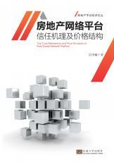房地产网络平台信任形成机理及价格结构——全_副本.jpg