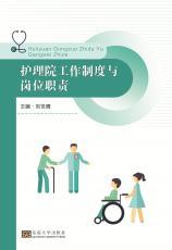 护理院工作制度与岗位职责—— 全_副本.jpg