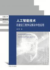 人工智能技术在建设工程争议中的应用(定) (2)_副本.jpg