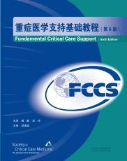 重症医学支持(FCCS)基础教程——精装_副本.jpg
