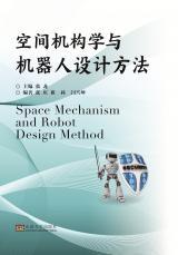空间机构学与机器人学习方法2018.12_副本.jpg