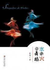 水与火的舞蹈(定稿)_副本.jpg