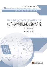 电子技术基础虚拟实验指导书(朱珉)_副本.jpg