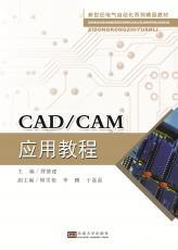 CADCAM 应用教程(定)_副本.jpg