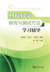 材料科学研究与测试方法学习辅导(张煦)_副本.jpg