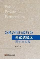 公私合作行政行为形式选择之理论与实践(张仙荣)_副本.jpg