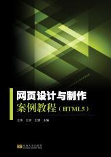 网页设计与制作案例教程(姜晓乐)_副本.jpg