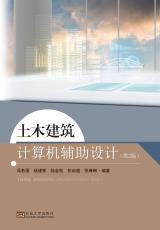 土木建筑计算机辅助设计 第2版(杨凡)_副本.jpg