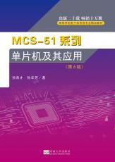 MCS-51系列单片微型计算机及其应用——最后_副本.jpg