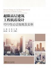 超限高层建筑工程抗震设计可行性论证指南及实例——全_副本.jpg