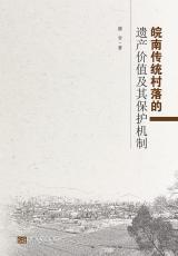 皖南传统村落的遗产价值及其保护机制(丁丁)_副本.jpg