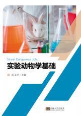 实验动物学基础——全_副本.jpg