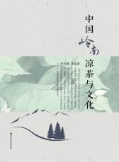中国岭南凉茶与文化2019.1_副本.jpg
