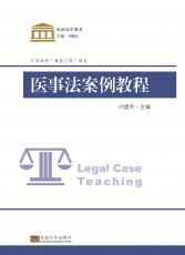 医事法案例教程_副本.jpg