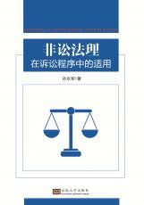 非讼法理在诉讼程序中的适用——全_副本.jpg