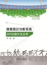 体育统计分析实务 (1)_副本.jpg