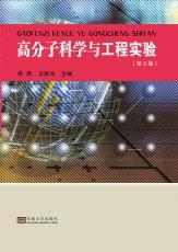 高分子科学与工程实验2019.2 (1)_副本.jpg