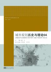 新改-封面定-四色版城市规划历史与理论04-裁剪后.jpg
