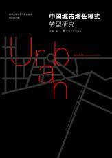 封面定-四色版-中国城市增长模式转型研究.jpg