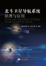 北斗卫星导航系统原理与应用.png