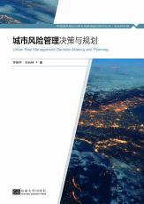 封面定-城市风险管理决策与规划-裁剪后.jpg