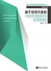 A00-封面定-基于空间尺度的土地利用-覆盖变化与生态系统服务 - 副本.jpg