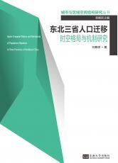 A00-封面定-东北三省人口迁移时空格局与机制研究 - 副本.jpg